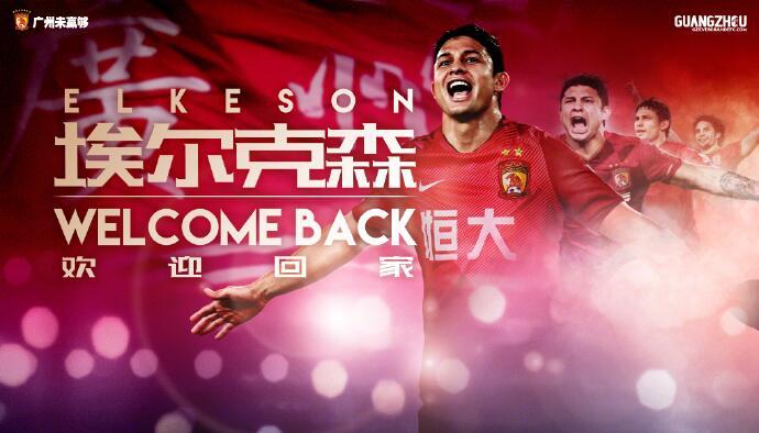 上海上港前锋埃尔克森转会回归广州恒大