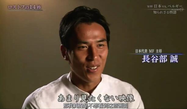 日本足球纪录片《让日本缄默沉静的14秒钟》在我国网络热播
