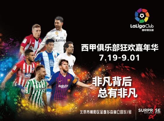 LaLiga西甲俱乐部嘉年华北京首展即将启幕 马上点燃夏日激情