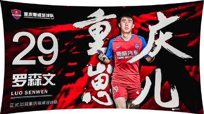 官方:河北华夏球员罗森文租借加盟重庆斯威