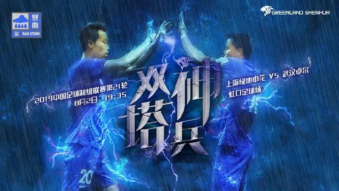 申花发布联赛战卓尔海报:莫雷诺金信煜化身双塔奇兵