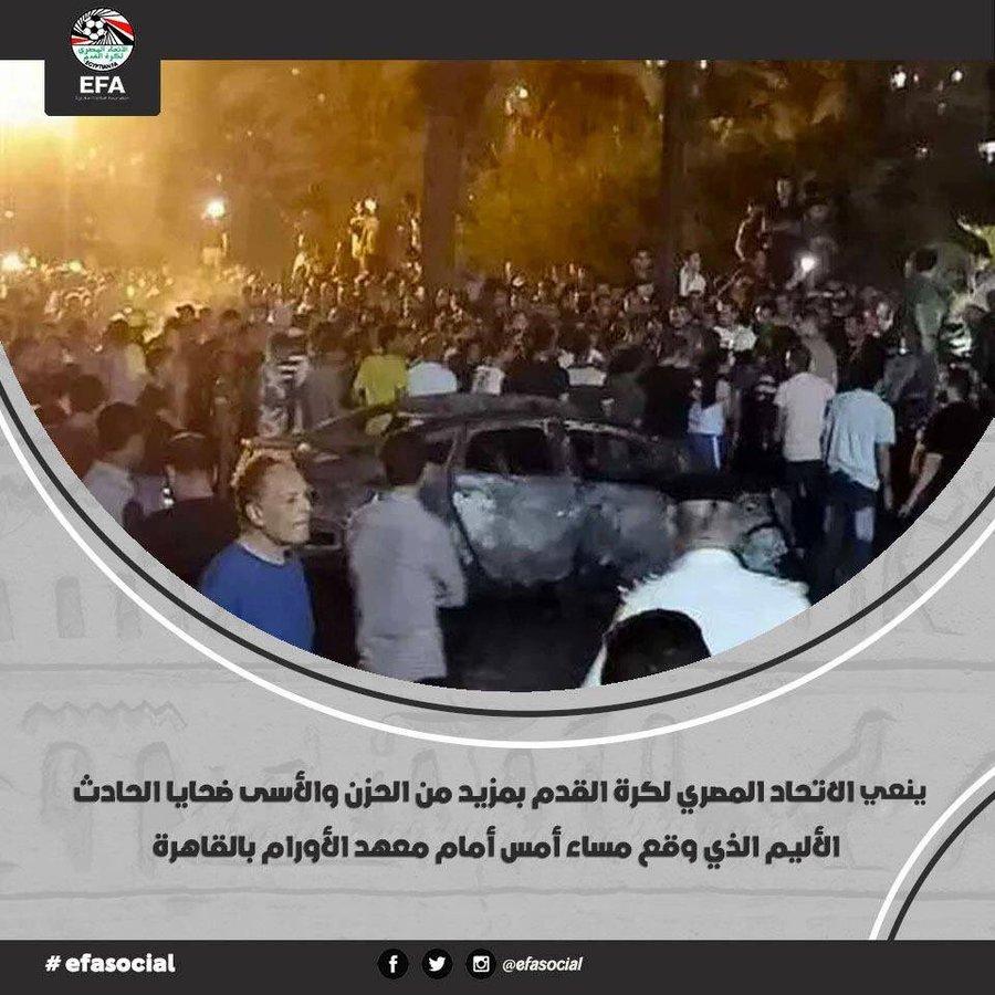 同此国殇!埃及足协为开罗汽车爆炸事件遇难者致哀