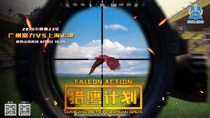 富力发布主场战上港海报:猎鹰计划