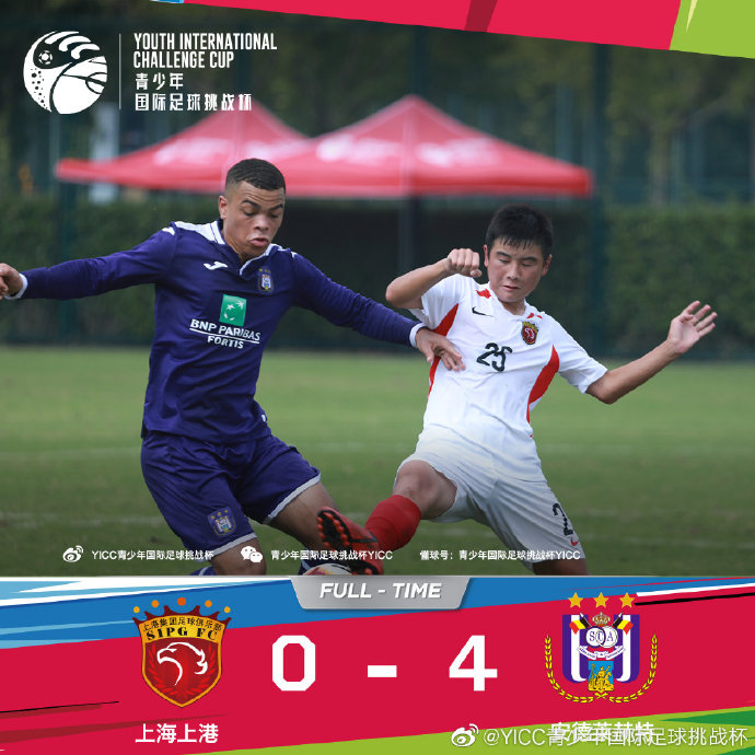 U15青少年国际足球挑战杯首轮:上港0-4安德莱赫特