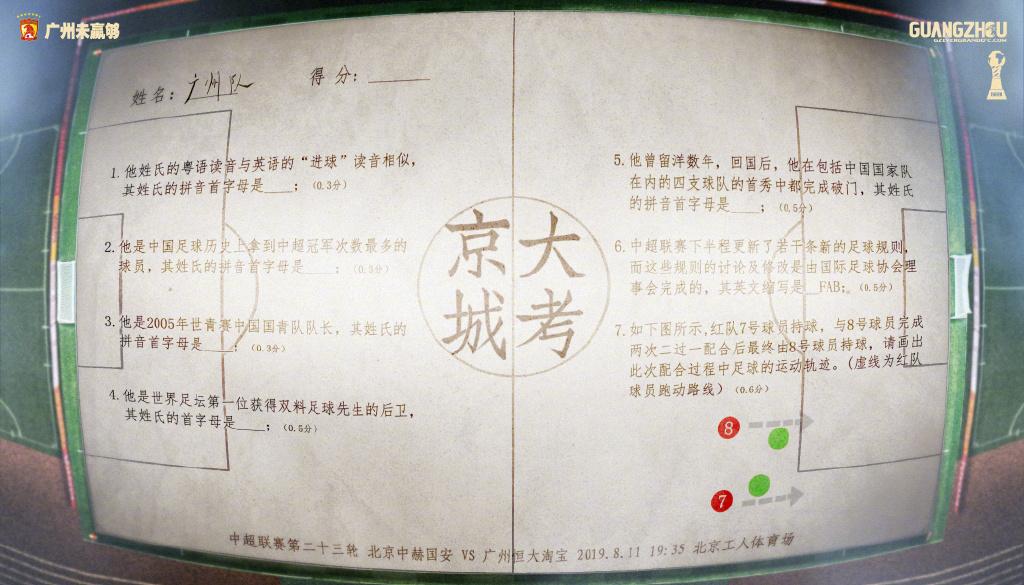 """恒大发布战国安赛前海报:京城大考亚美国际娱乐,蟾""""工""""折桂"""