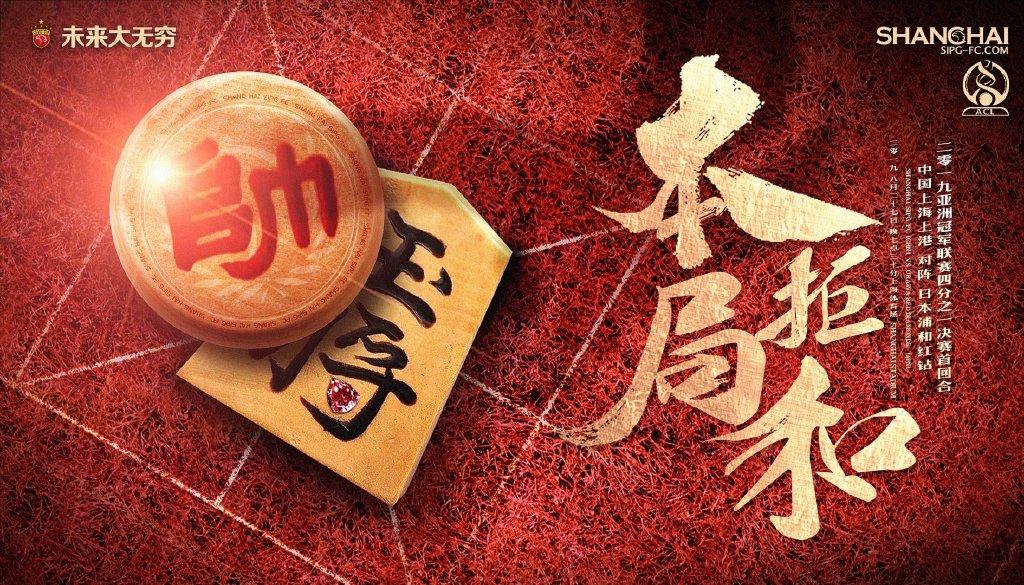 上港vs浦和首发:四外援首发,颜骏凌杨世元出战