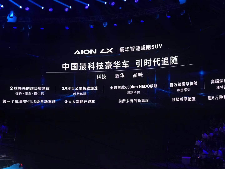 广汽新能源Aion LX的首发,预售价25万-30万
