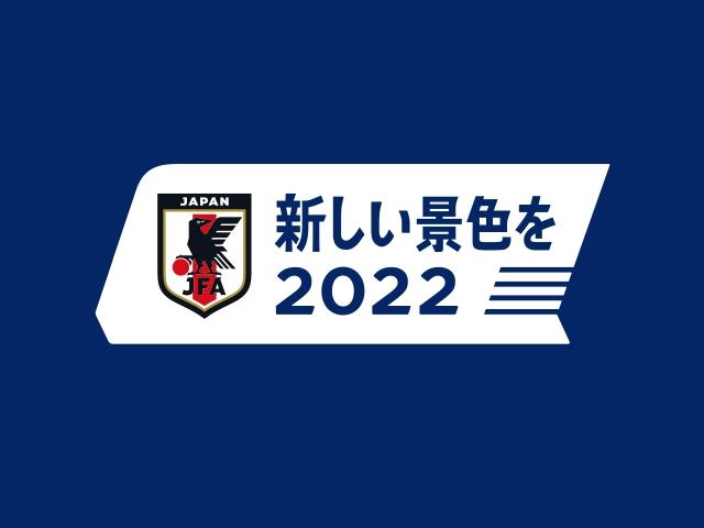 日本足协设定目标:22年世界杯进八强,50年本土夺冠