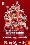中国男篮将迎世界杯首战,武磊发博:祝你们好运,加油