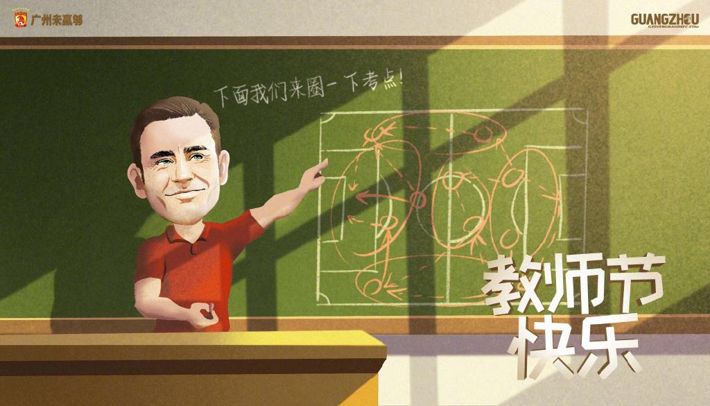 恒大俱笑部领衔教师节海报:桃李不言,下自成蹊
