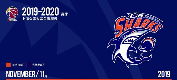 上海男篮公布新赛季赛程表,11月2日主场迎战同曦