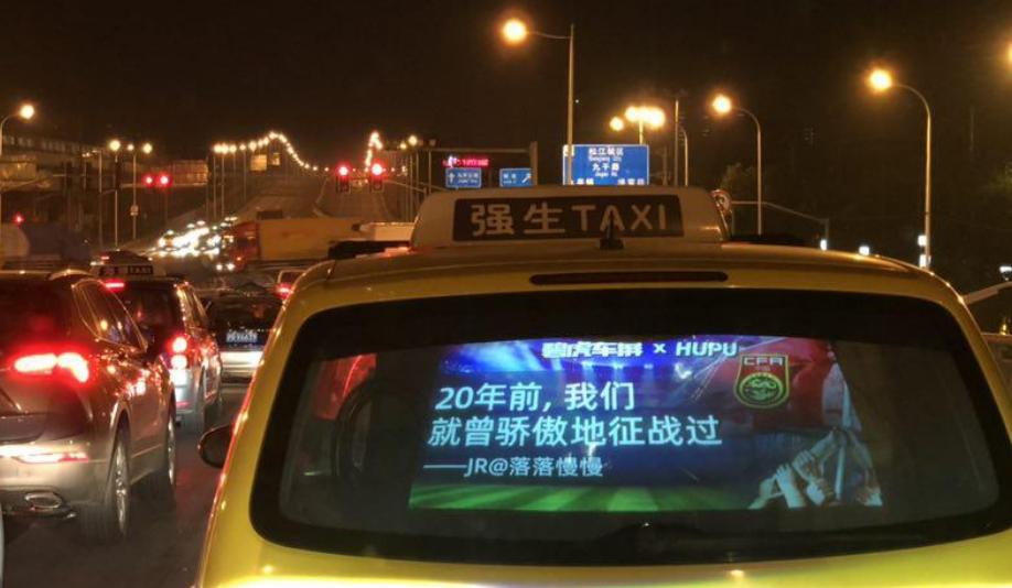 国足5-0马代,上海出租车后屏恭维总走程可绕地球15圈