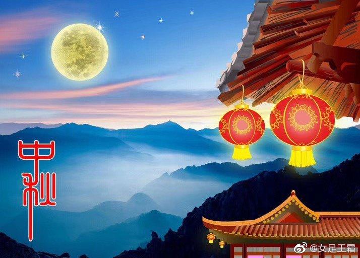 王霜微博祝福:祝大家中秋快乐,记得吃月饼