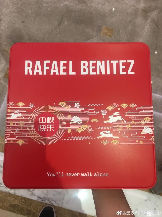 行家人气高,贝尼特斯收武汉利物浦球迷特制月饼礼盒