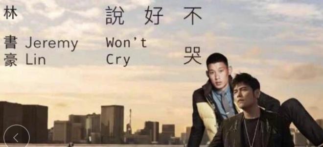 林书豪为周杰伦新歌宣传:歌是吾写的