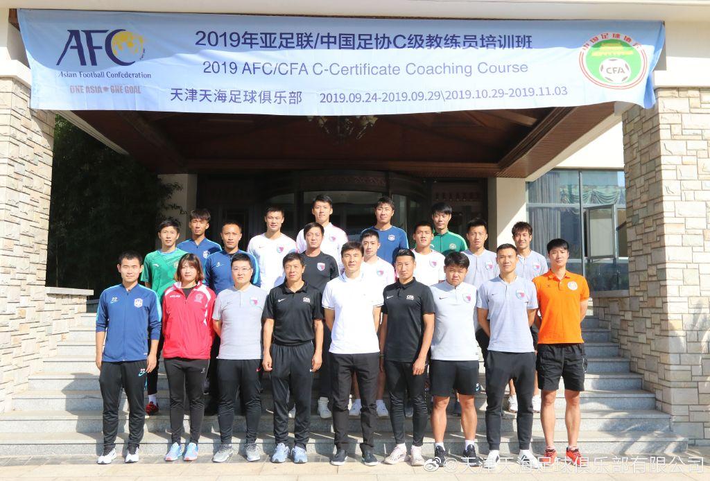 亚足联C级教练培训班在天海开课,张池明等球员参添