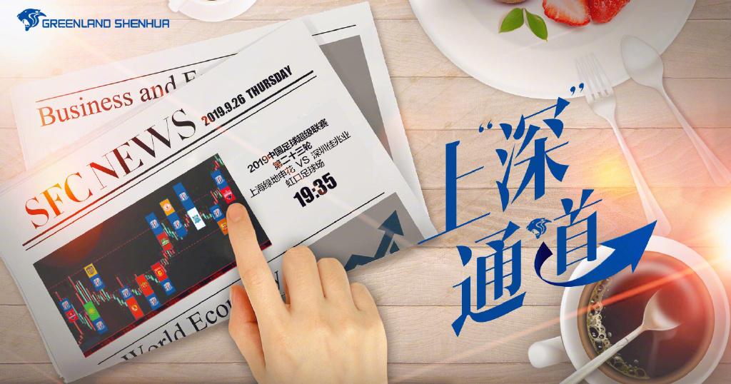 申花vs深圳始发:沙拉维先发伊哈洛替补,马里搭档索萨