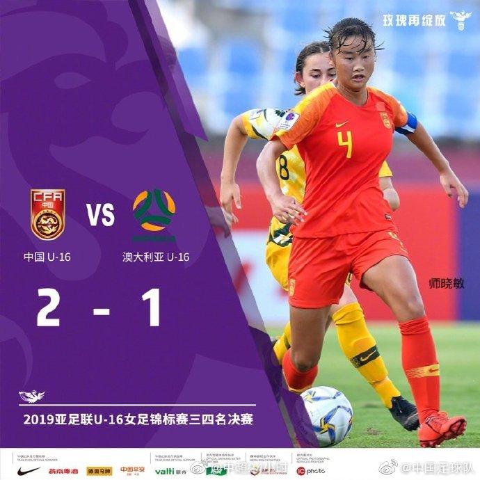 反转澳大利亚,中国幼花获得U16亚少赛季军