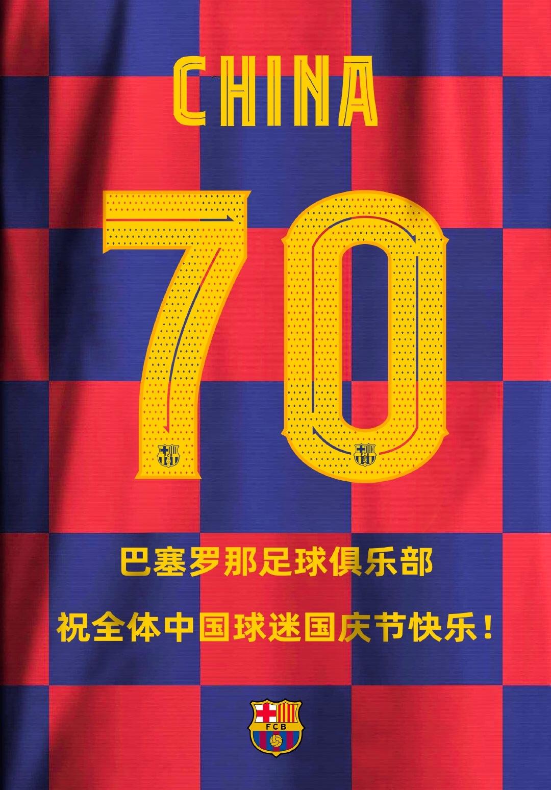 国庆快乐!巴萨、国米等俱乐部为中国球迷送祝愿