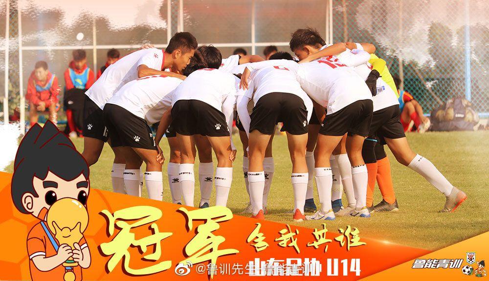第三冠!山东足协2-0胜广州执信,获青超U14组冠军