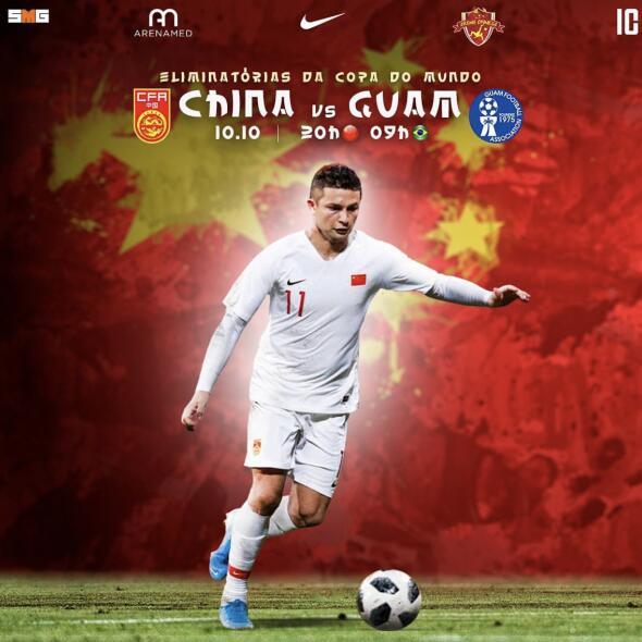 艾克森公布中关之战团体海报:中国加油