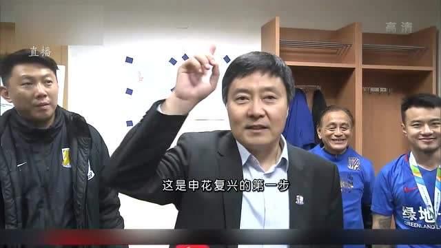 申花夺得青超U19B组桂冠,吴晓晖:让冠军成为习气