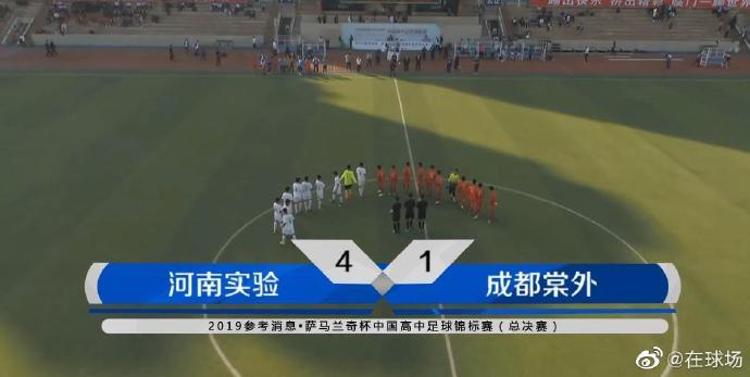 全国高中锦标赛决赛:河南实验4-1成都棠外夺得冠军