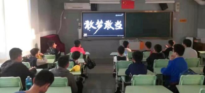 小学师生观看《敢梦敢当》发布观后感:篮球是男人的运动