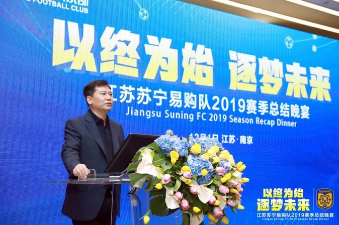 张近东出席苏宁男足总结晚宴:新赛季要冲击更高目标