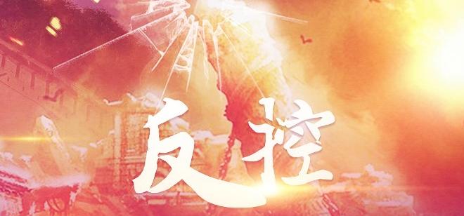 """山东官方发布赛前海报""""反控"""",决战后产生三连胜队伍"""