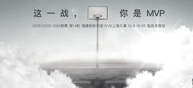 福建发布赛前海报致敬吉喆:这一战,你是MVP