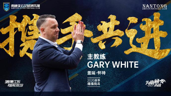 南通支云官方宣布和主教练盖瑞-怀特完成续约