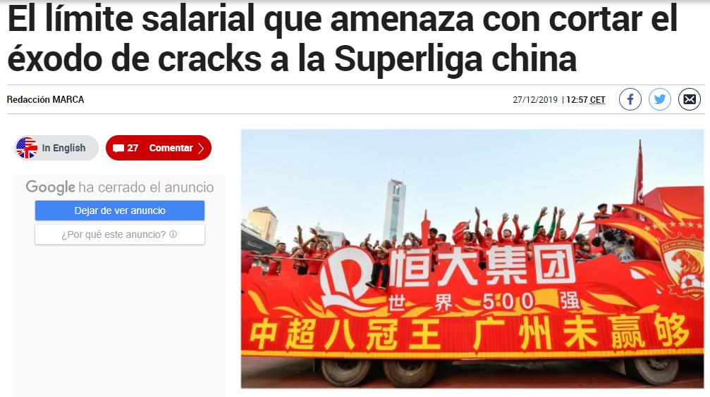 马卡报聚焦中超新政:工资帽将阻碍球星涌入中国