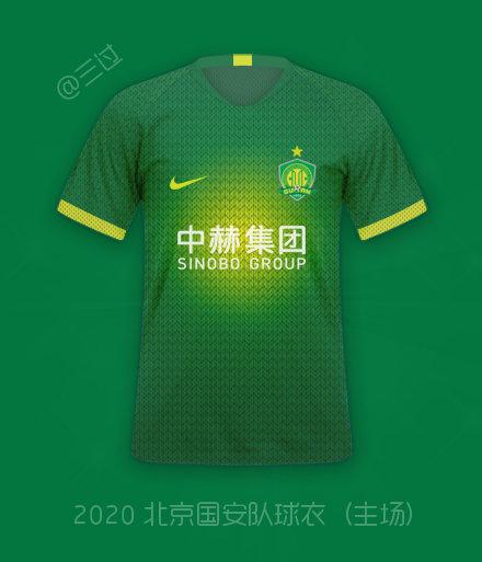 记者吐槽国安新球衣:很难想象这是全球独一无二的设计