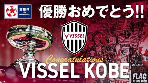 神户胜利船2-0鹿岛鹿角夺天皇杯冠军,亚冠与恒大同组