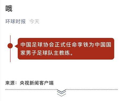 """环球时报公布李铁执教国足报道,标题仅有""""哦""""字"""