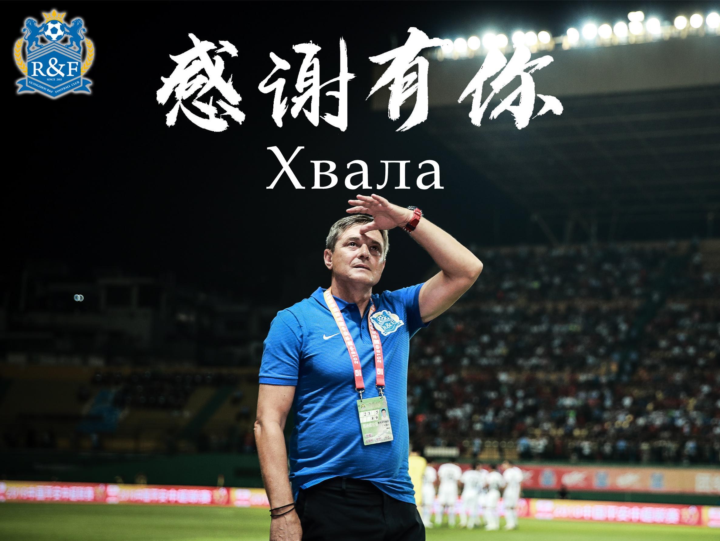 官方:广州富力主教练斯托伊科维奇下课
