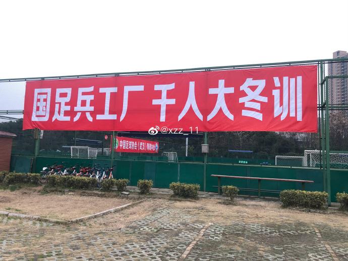 """多图流:塔子湖基地打出""""国足兵工厂、千人大冬训""""标语"""