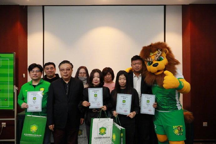 国安俱乐部举办表彰会,为赛季全勤球迷颁发纪念证书