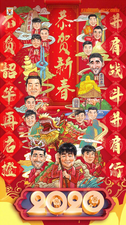 鲁能新春海报:并肩战斗并肩行,不负韶华再启橙