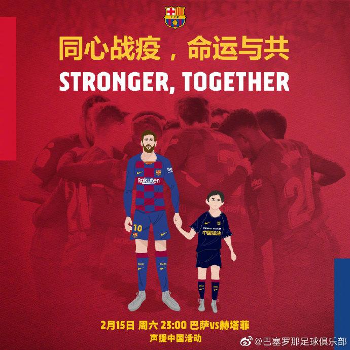 明晚巴萨比赛赛前,华裔球童将穿中国加油的T恤声援中国