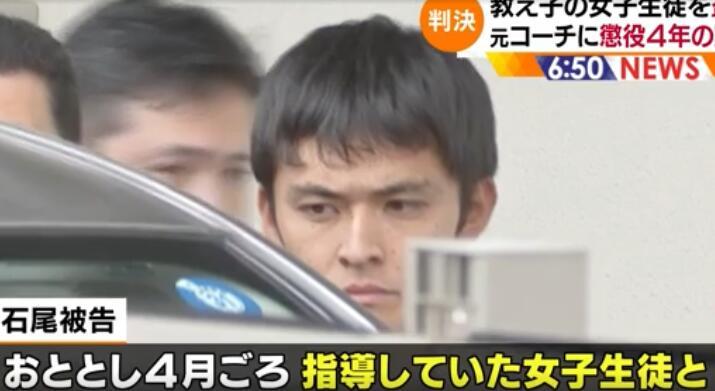 日媒:日本一足球教练偷拍女球员隐私被判刑4年