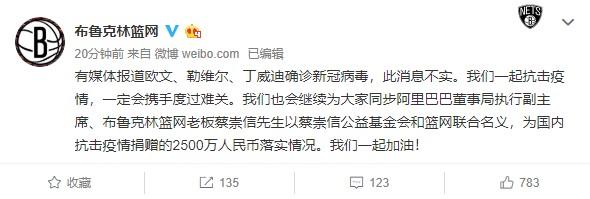篮网官博辟谣:欧文丁威迪勒韦尔确诊新冠肺炎为不实传言