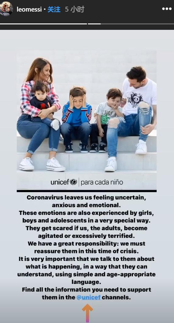 梅西:疫情下大人要给孩子安全感联系我们,向其解释当前发生的事