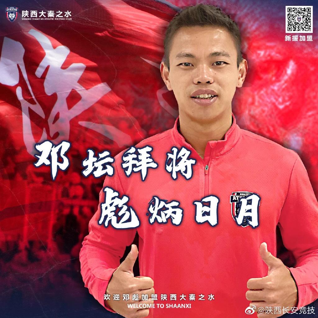 官方:原上海申花预备队后卫邓彪加盟中甲陕西大秦之水