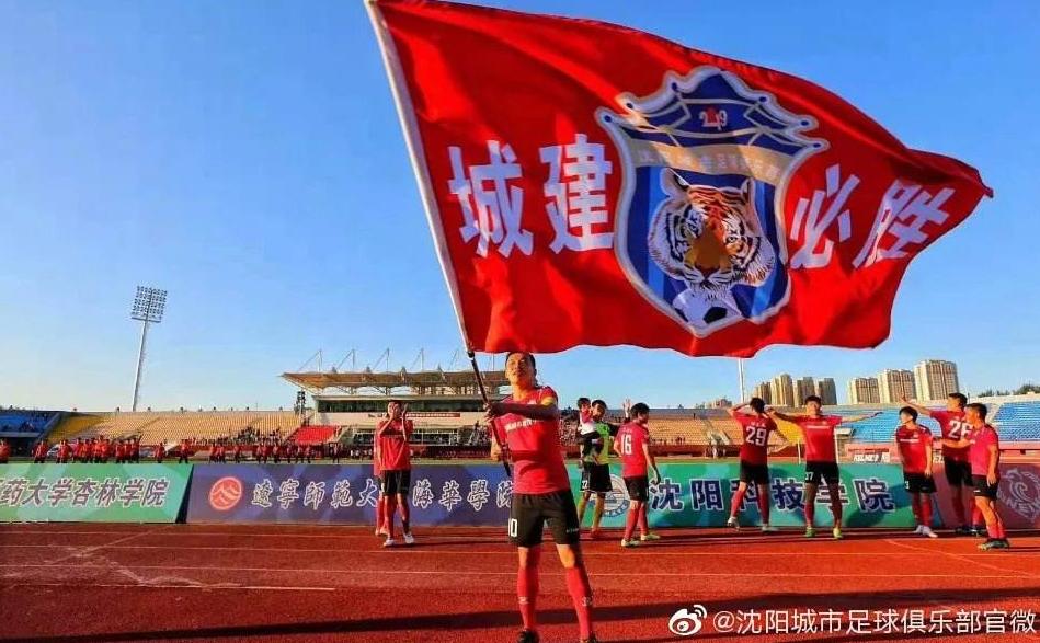 官方:中甲新军沈阳城市正式更名为辽宁沈阳城市