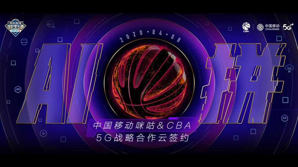 "CBA与中国移动""云""牵手,开启""双五""计划"