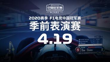 终于等来了第一个赛车赛事,F1电竞中国冠军赛职业联赛即将解锁