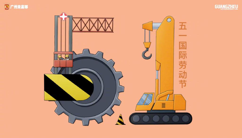 恒大领衔众俱乐部劳动节海报:致敬抗疫一线劳动者