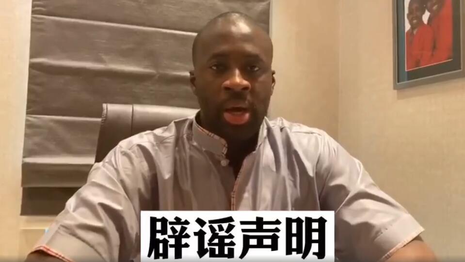 吐槽中国足球水平低?亚亚-图雷本人亲自澄清:假新闻